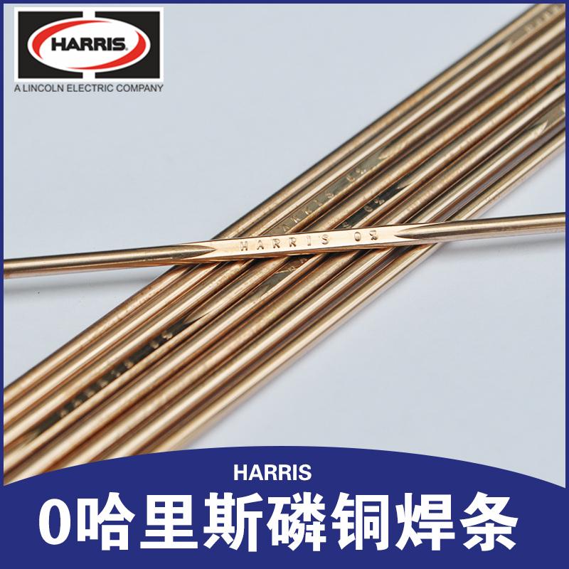 美國哈里斯磷銅焊條 低溫銅焊條扁焊條 焊冰箱空調水箱銅管