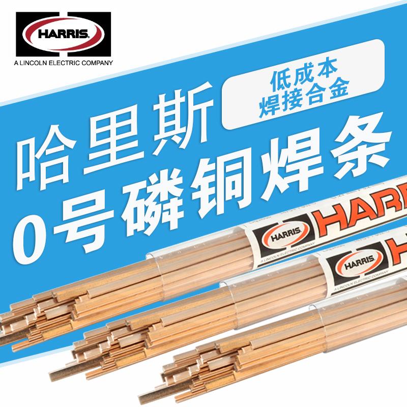 供應美國哈里斯LCuP-6磷銅焊條