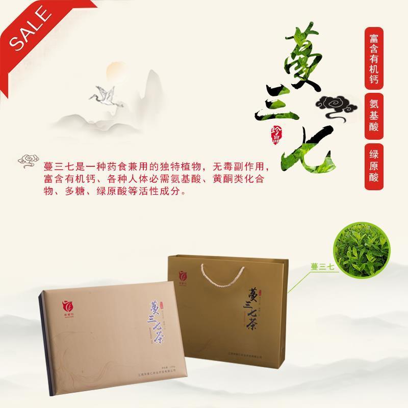 厂家2017年新茶 仁品-蔓三七茶-嫩芽礼盒装108g 养生茶