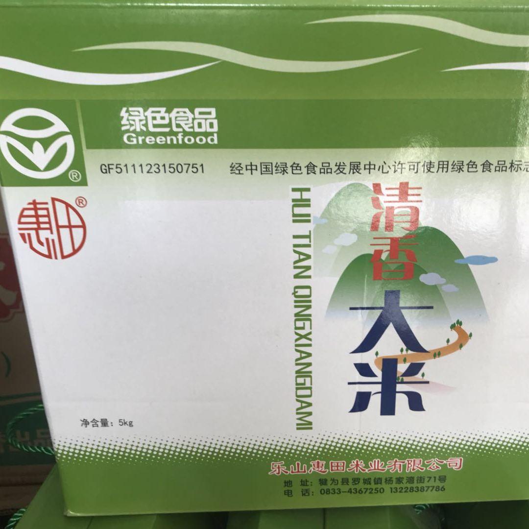 犍为惠田籼米清香5公斤盒装一盒
