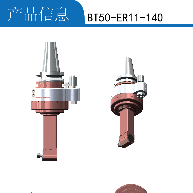 苏州   角度头  BT50-ER11-140