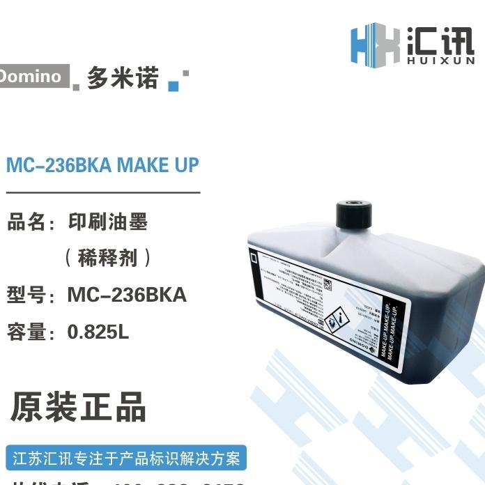 多米诺MC-236BKA印刷油墨