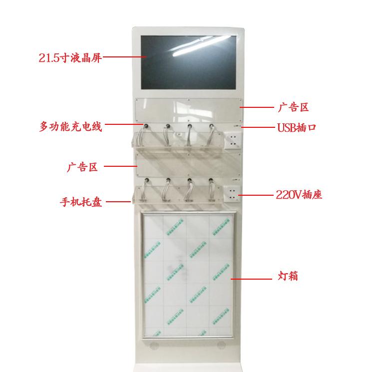 19寸液晶屏广告机手机充电广告机 便民手机充电站 立式手机加油站