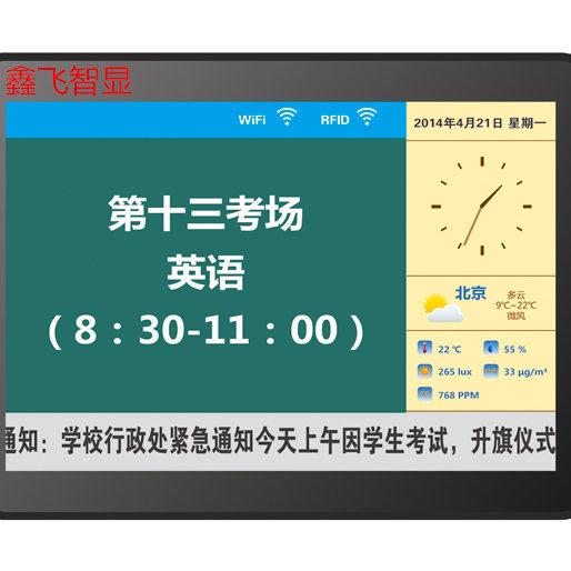 21.5寸智能校园人脸识别签到考勤智慧电子班牌触摸屏一体机