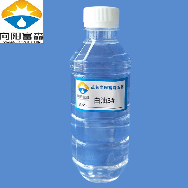 国标一级3号化妆级白油广东生产厂家