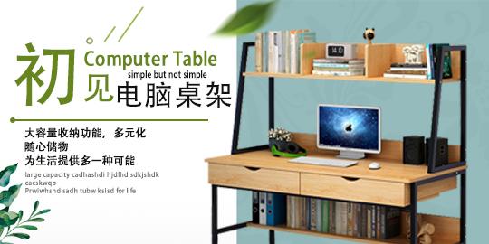 初见电脑桌架