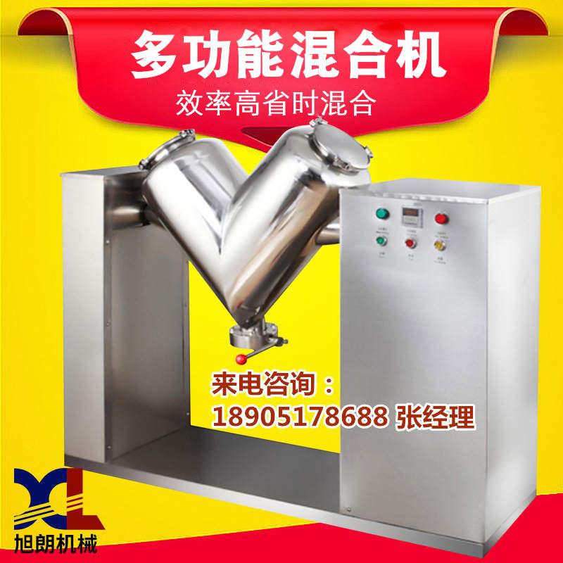干粉粉末混合机 混合机生产厂家