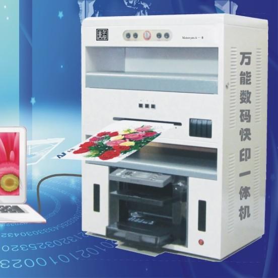强烈推荐可印彩页画册的多功能数码快印机