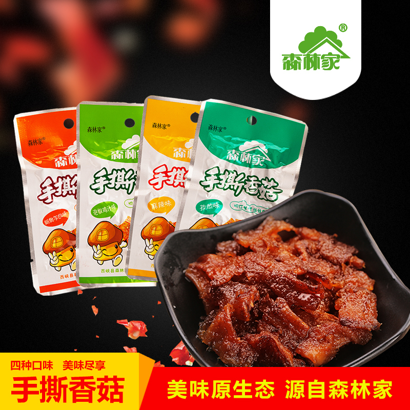 手撕香菇營養零食大禮包混合裝麻辣味西峽特產蔬菜素食100袋包郵
