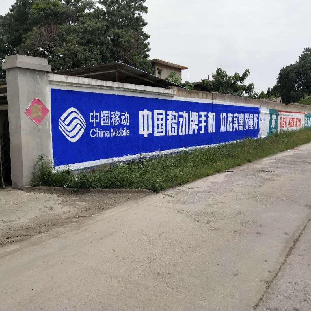 山东墙体广告设计 墙体制作发布