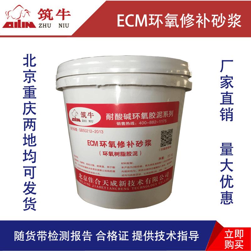 重庆厂家直销ECM环氧胶泥 粘贴耐酸砖 规格齐全