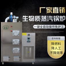 旭恩生物质蒸汽养护蒸汽发生器高温高压节能蒸汽锅炉