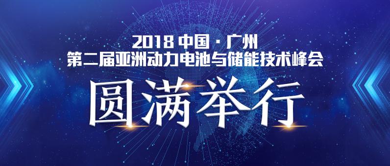亚洲动力电池与储能技术峰会