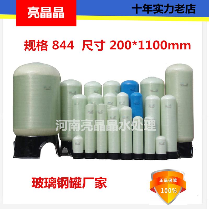福建厂家特价处理844玻璃钢树脂罐-软水器玻璃钢罐-石英砂过滤罐三年质保
