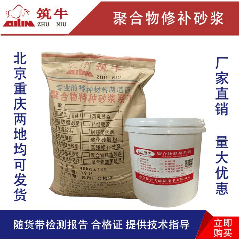 九龙坡聚合物修补砂浆厂家-楼板 面板修补 >1mm裂缝灌浆 电联价格优惠