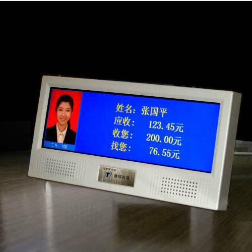 全新收費窗口10寸IV型號語音報價器支持大部分HIS廠商唱付唱收提升窗口形象