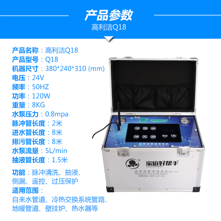管道清洁设备: 高周波脉冲清洗仪Q18A重8kg