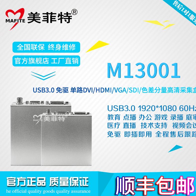 美菲特M13001 单路高清SDI DVI VGA HDMI视频采集卡盒