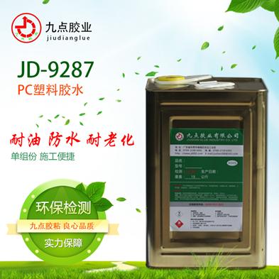 成都粘接PC塑料的胶水PC塑料粘合剂PC塑料无色透明胶水生产厂家