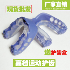 东莞厂家批发高档篮球拳击格斗训练护齿橄榄球运动牙套冰球运动护齿硅胶护牙套