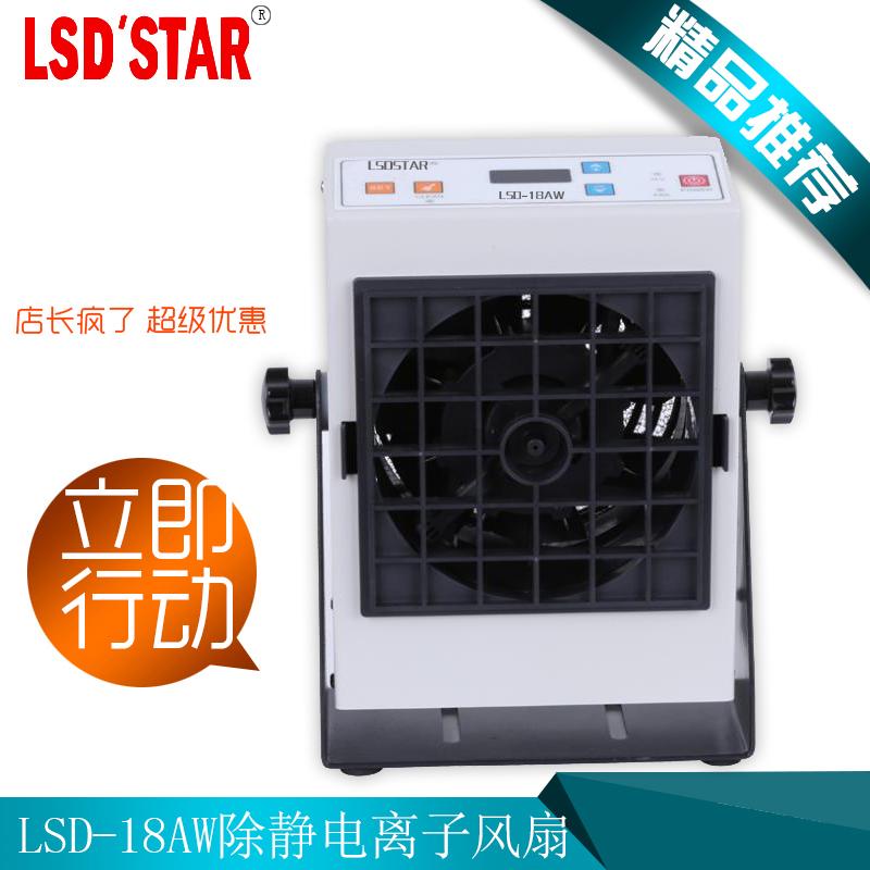 单头台式高频交流离子风机 除静电离子风机LSD-18AW