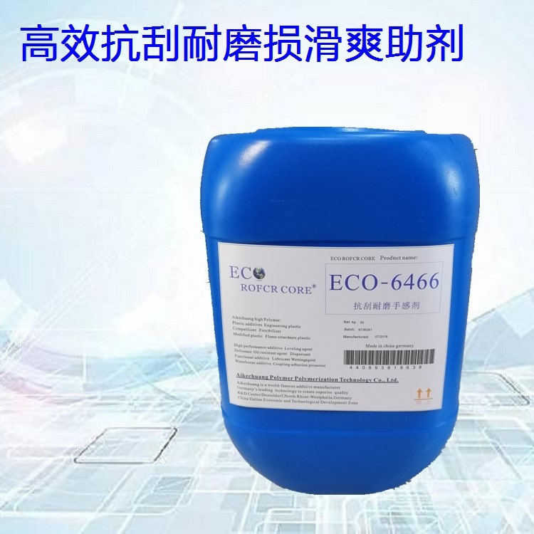水性手感剂ECO-6466抗刮手感剂皮革涂料手感剂