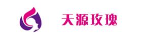 济南天源玫瑰制品开发有限公司