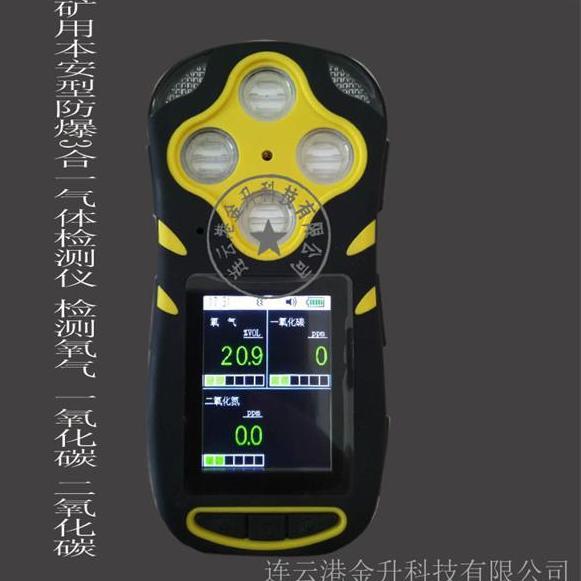 矿用本安型防爆三合一气体检测仪CD3