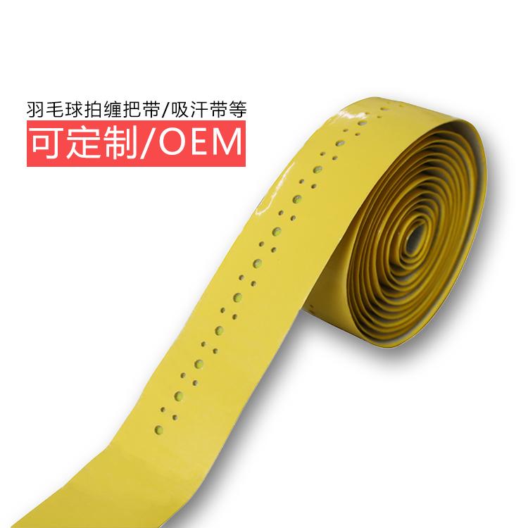 羽毛球拍吸汗带缠把带-加工-定制-原料(东莞明兴)