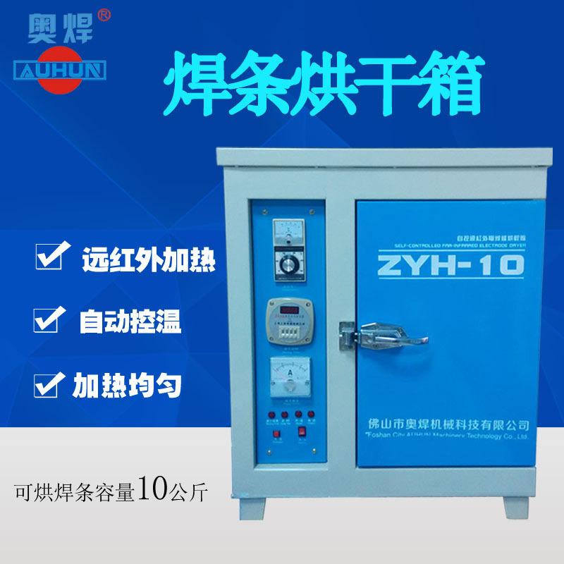 奥焊厂家直销10公斤焊条烘干箱焊条烤箱焊条烘干桶