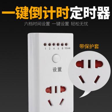 供应 电子式倒计时时控开关电源定时器插座厨房智能电动车充电手机电瓶