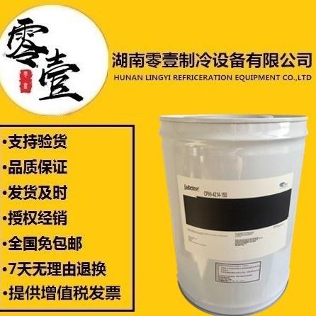 美国CPI冷冻油CPI4214-150低温冷冻油直营