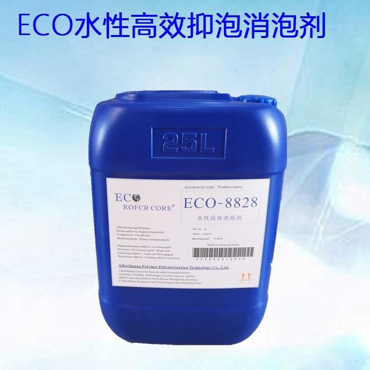 供应高性能消泡剂ECO-8828水性涂料消泡剂