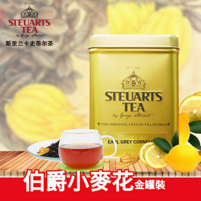 供应 史蒂尔锡兰进口茶叶批发 伯爵小麦花红茶100g(金罐装)批发代理