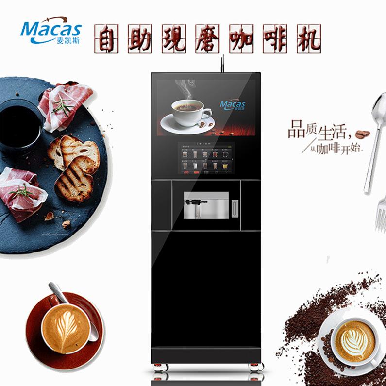自动售货机 售卖咖啡 现磨咖啡豆 意式咖啡机 贩卖 自动咖啡机  自助机  微信支付咖啡机