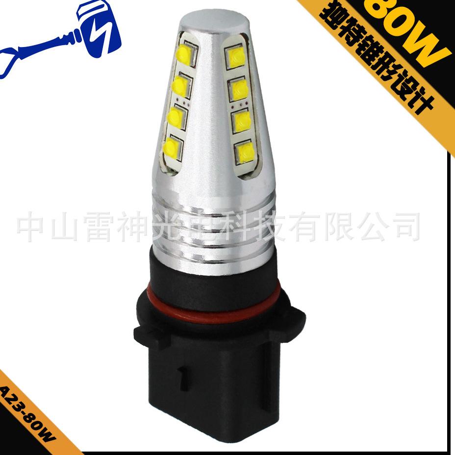 LED汽车灯 LED车灯 LED大灯 LED雾灯 汽车LED灯 P13W PSX26W 5202