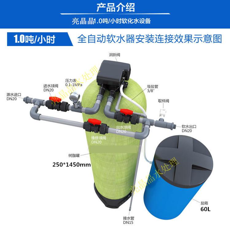 1T软化水设备全自动 厂家直销全自动软水器 软水处理器定制正品 河南厂家低价批发