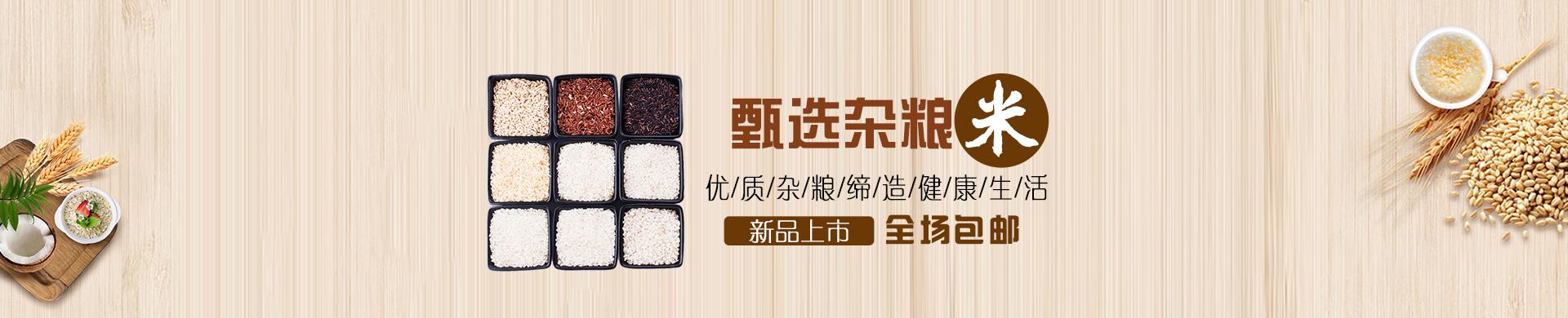 中国杂粮粥交易网