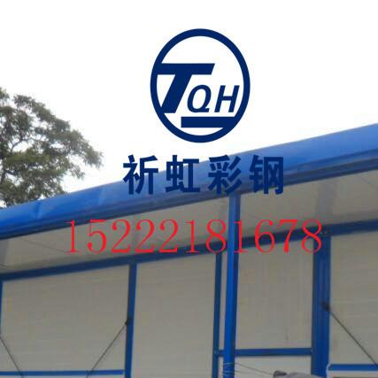 出口祈虹qhcg066岩棉保温活动房