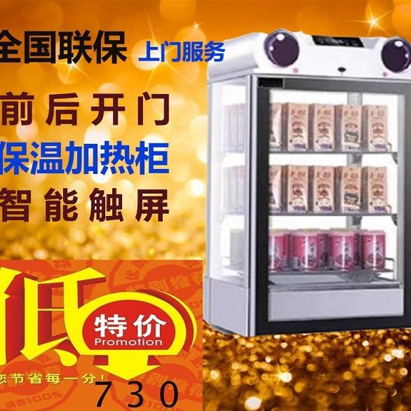 绿科学生奶加热箱热饮料展示柜超市加热柜保温柜热饮机