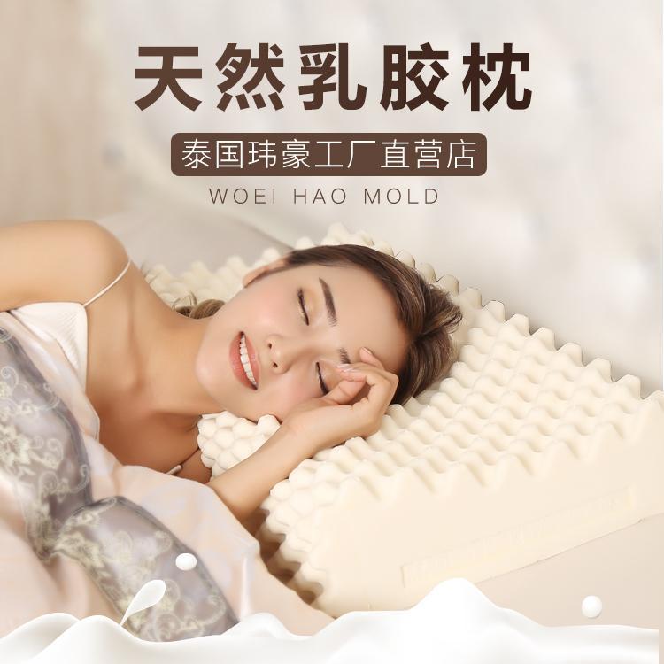 泰國天然乳膠枕ANMTIK瑋豪乳膠工廠直營品牌防螨抑菌改善睡眠乳膠枕批發