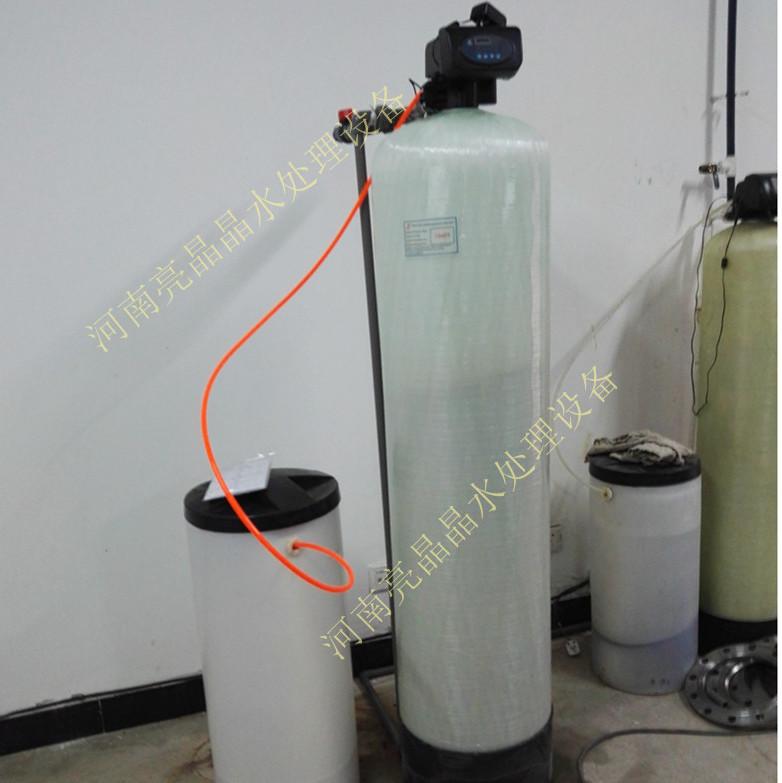 洗衣房软化水处理设备 洗浴喷头用全自动软水器 河南亮晶晶生产厂家批发价出售
