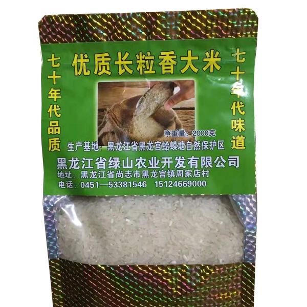 東北長粒香米 優質長粒香米 色澤光亮 晶瑩飽滿 大米5袋包郵