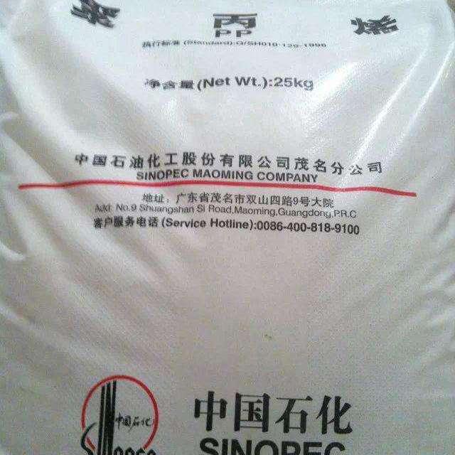 高熔指实华PP粉末料 450PP粉挤出扁丝袋专用料