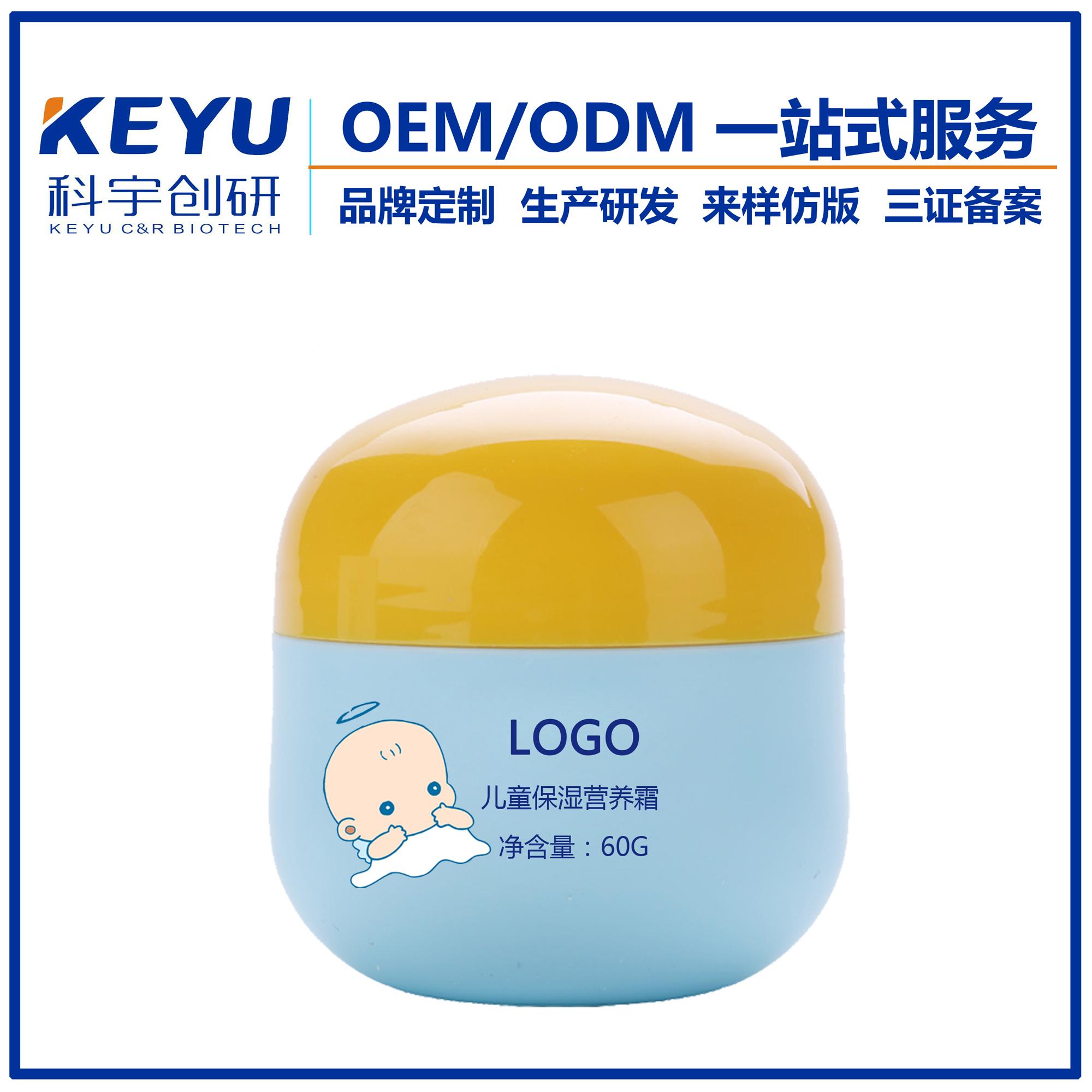 锁水嫩肤OEM儿童霜代加工ODM厂家科宇创研