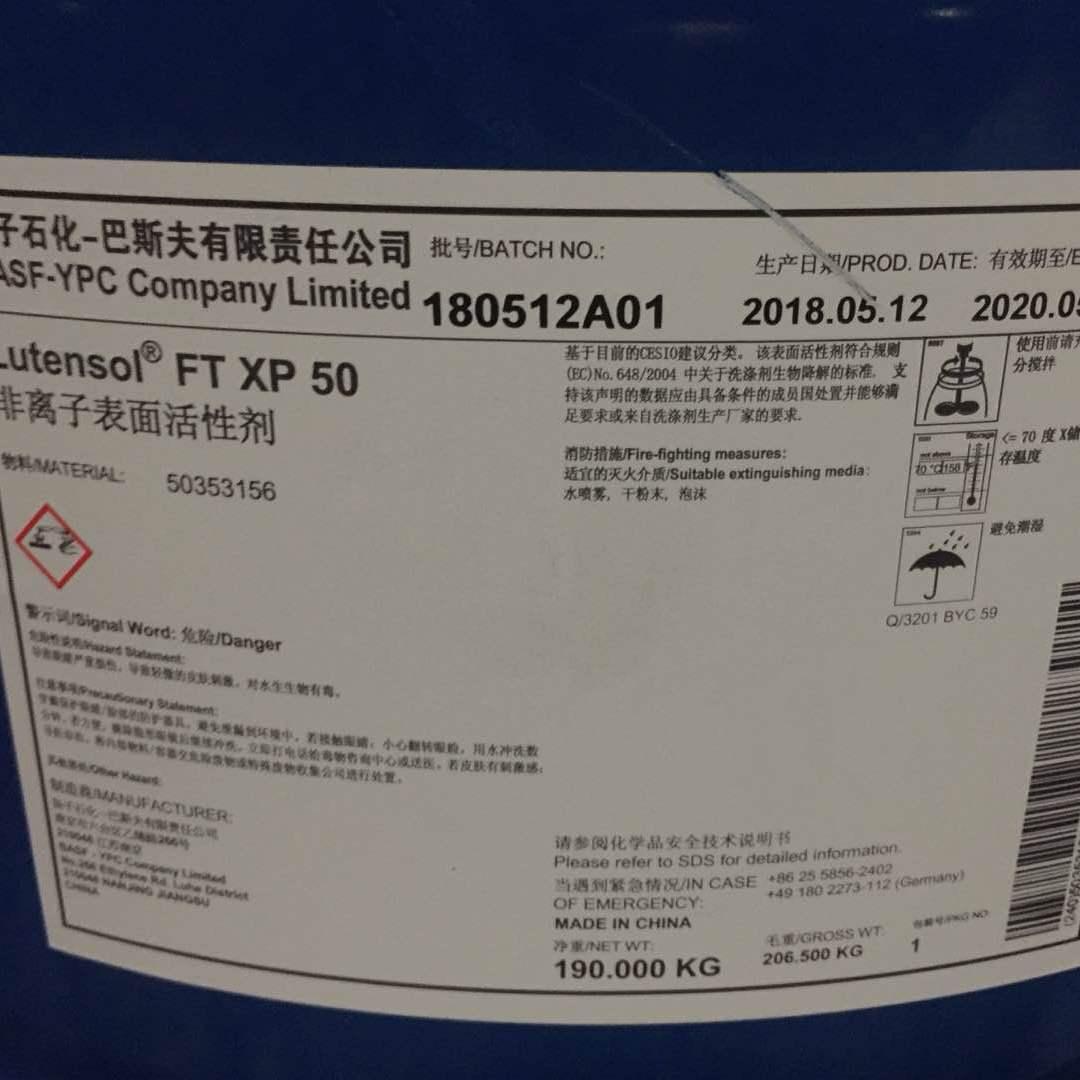 表面活性剂XP系列产品原厂原装质量保证可提供样品日化洗涤