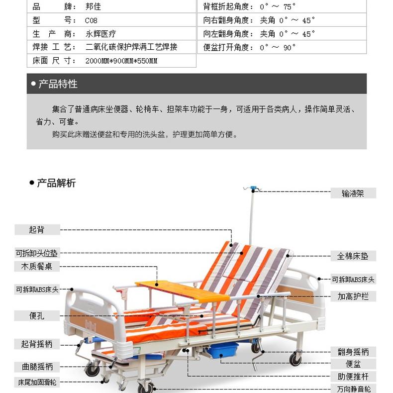 永辉C08翻身护理床家用多功能护理床