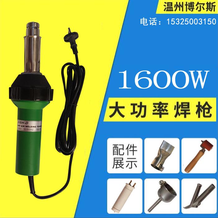 1600W塑料焊qiangDSH-D型PP焊qiang
