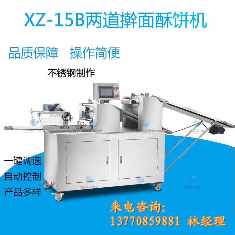 旭众15B多功能绿豆饼机 扬州全自动酥饼机 常熟月饼机 操作简单
