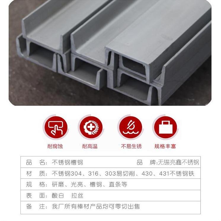 304不锈钢槽钢 热轧 10#不锈钢槽钢 304不锈钢型材
